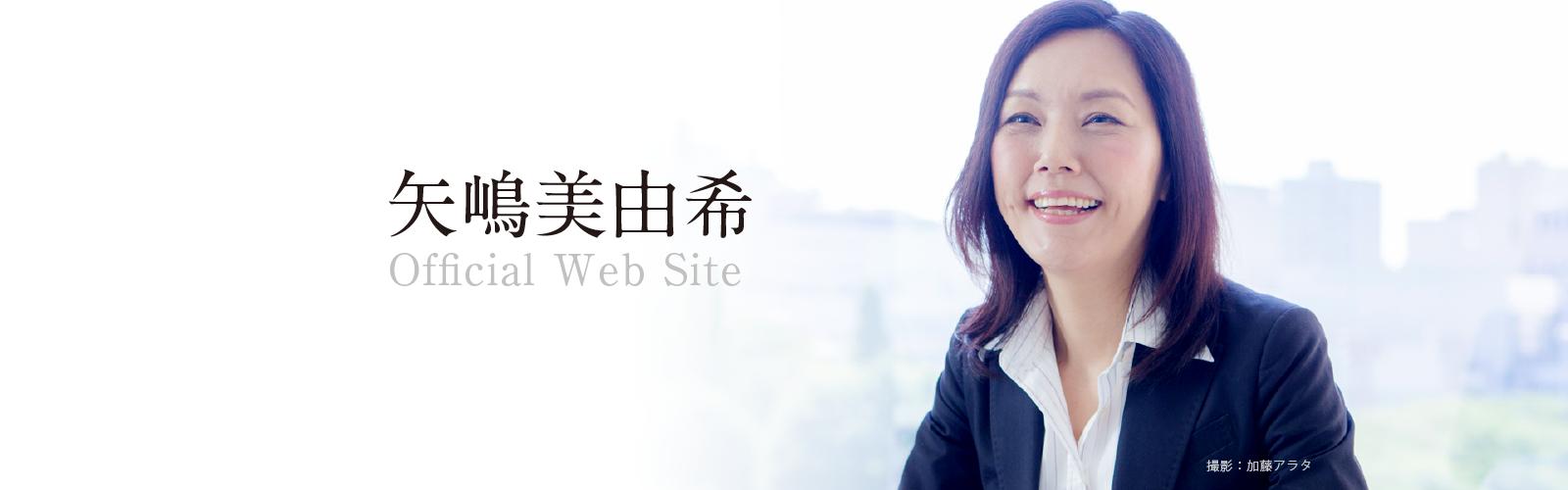 矢島美由希のオフィシャルウェブサイト