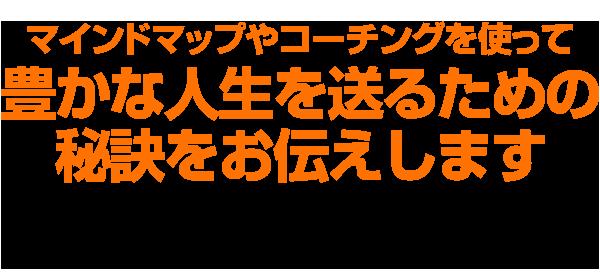 矢嶋美由希のメルマガ