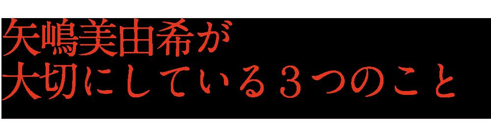 コーチング マインドマップ|矢嶋美由希
